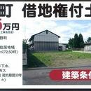 上野町 借地権付き土地